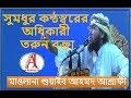 Hafiz Maulana Qari Shoaeb Ahmed Ashrafi Gobigonji Bangla Waz 2017