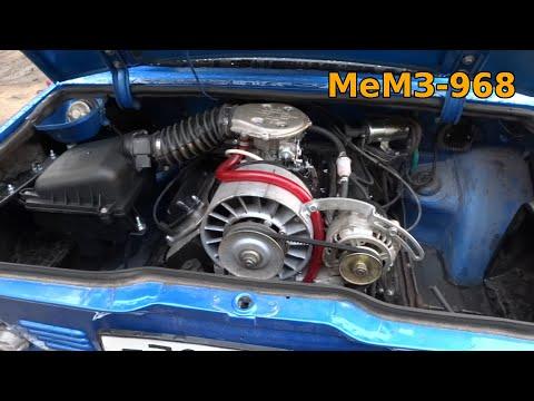 МеМЗ-968: окончание