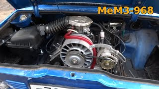 МеМЗ-968 окончание