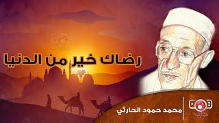 محمد حمود الحارثي - رضاك خير من الدنيا   Mohammed Hammoud Al-Harthy - Radak Khayr Min Aldunya