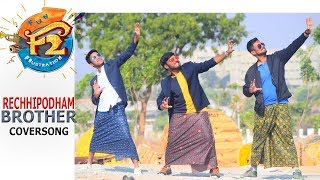 Rechipodham Brother Cover Song F2 || SrisaiDSP || Naveen || Dhanush ||