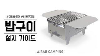 [밥캠핑] 밥구이 설치 가이드 #미니화로대 #바베큐그릴