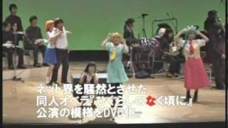 【PV】Dojin-Opera