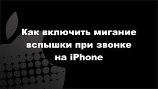 Как включить Led-вспышку на iPhone