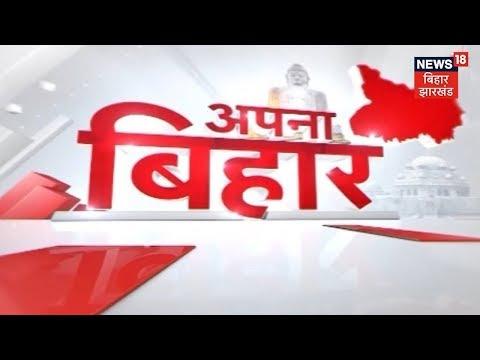 बिहार की ताजा खबर | APNA BIHAR | SEPTEMBER 25, 2018