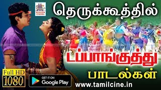 Therukoothu dappankuthu | Music Box