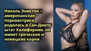 Актриса Николь Энистон (Nicole Aniston)  Биография и личные фото