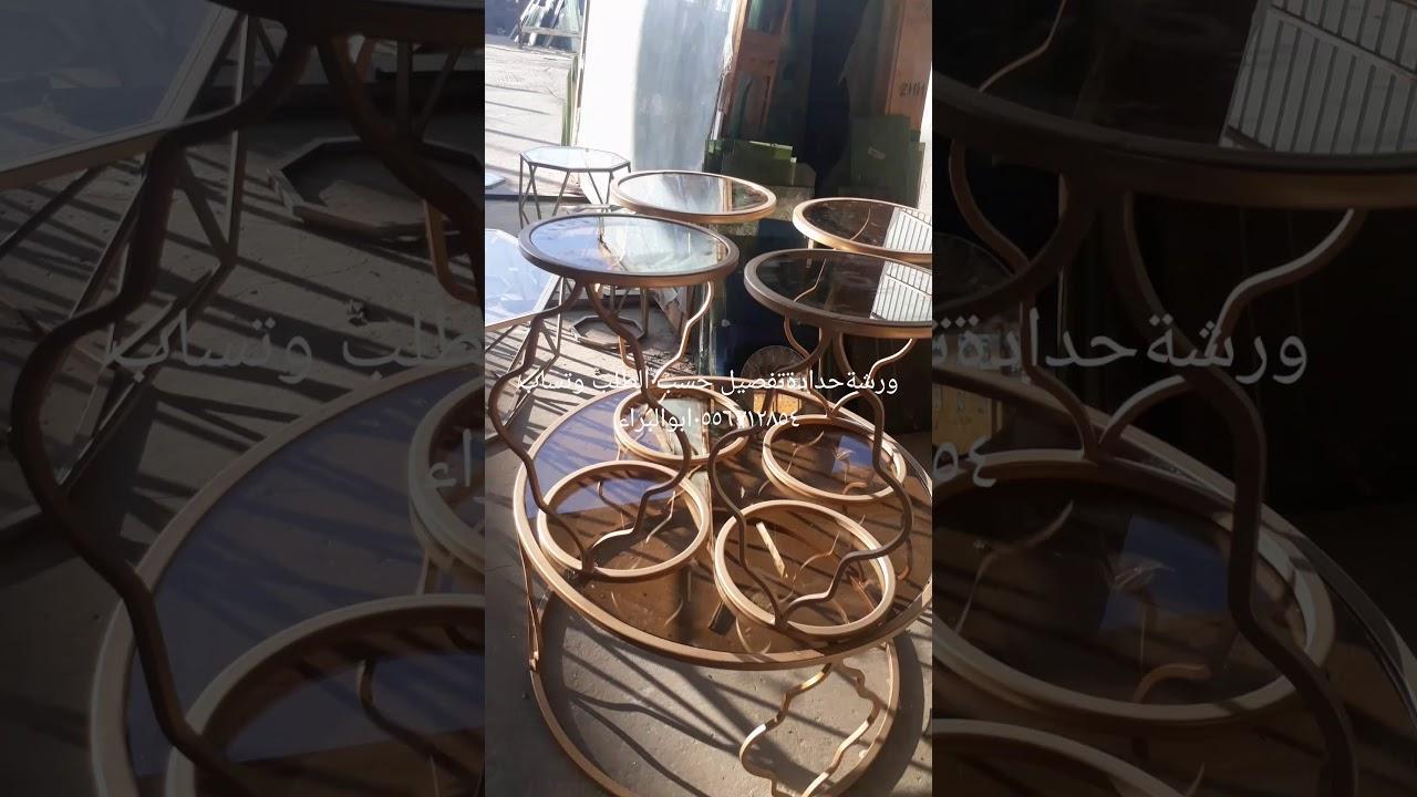 طاولات حديد رخام زجاج وديكور وابواب ليزر وجميع انواع الحدادة التواصل وتساب ٠٥٥٦٧١٢٨٥٤ أبو البراء Youtube