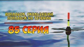 Серия 85. Поплавок. Скользящий поплавок на течении. Рыбалка с Нормундом Грабовскисом.