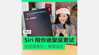 實試 Siri 陪你過聖誕實試 地道廣東話 + 獨獨福音