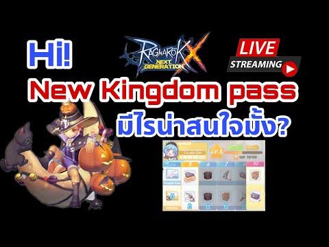 Live. ROX Ragnarok X Nextgeneration EP85 : New Kingdom pass อะไรน่าสนใจบ้าง?