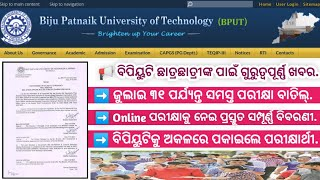 BPUT Final Year Exam 2020 Postponed|Odisha BPUT Exam Updates 2020|BPUT Online Exam 2020 Updates|
