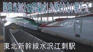 【駅に行って来た】東北新幹線水沢江刺駅はホームが延長された2面2線の駅