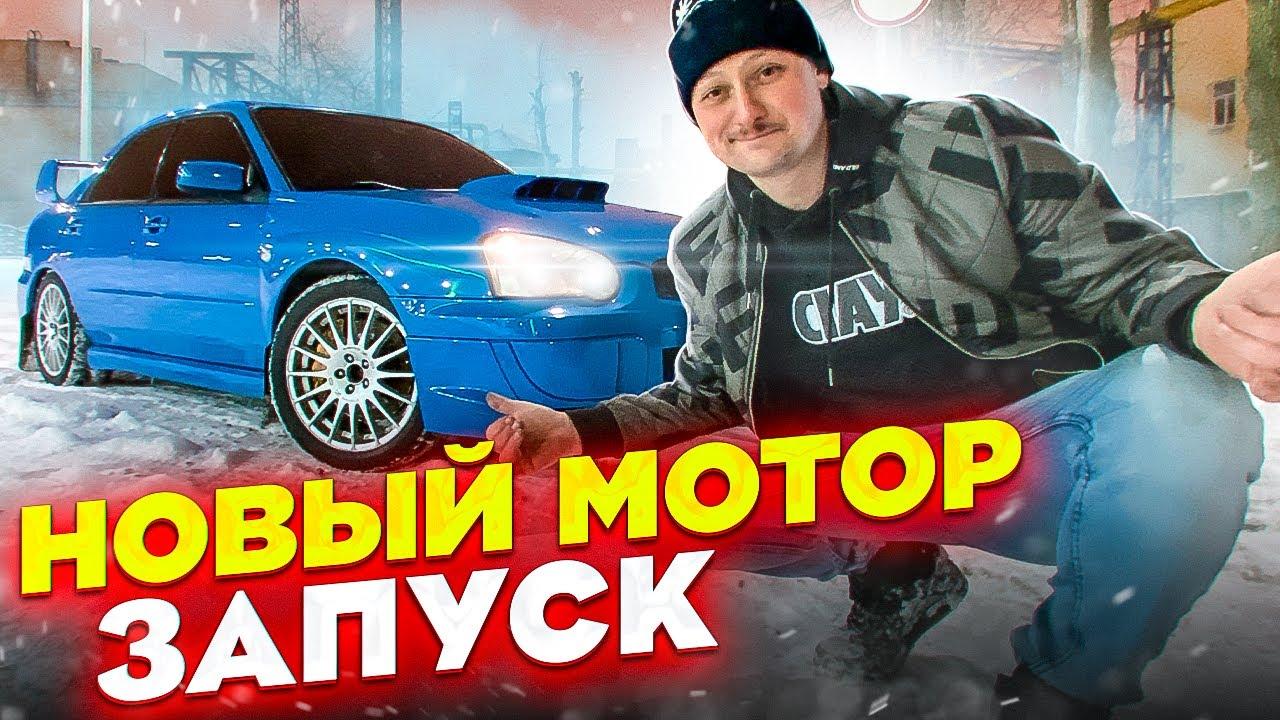 ТА самая SUBARU WRX / Новый МОТОР - ЗАПУСК / Она вернулась...