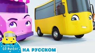 Бастер и Машина с Мороженым Мультики для детей Автобус Бастер Детские Песни
