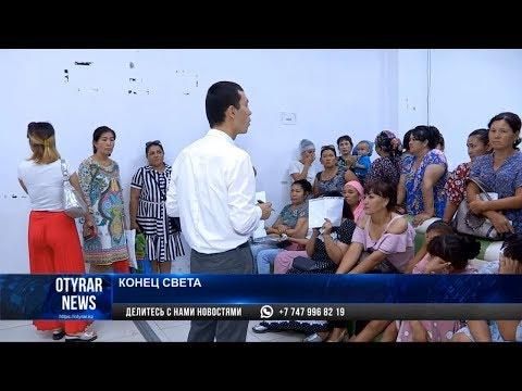 Шымкентцы жалуются на работу центра занятости населения