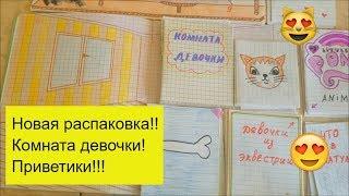 Паперові сюрпризи/ Розпакування #12/ Кімната дівчинки/ всім Приветики!!