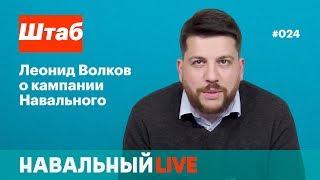 «За что нам такое? К нам едет Навальный!» Готовим осенний тур по городам России
