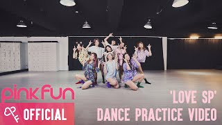 PINK FUN《Love 超能力》舞蹈教室 Dance Practice Video
