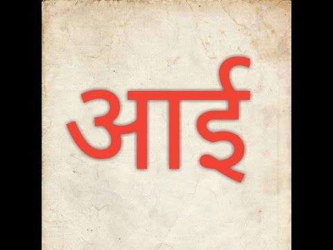 AAI- Marathi Kavita