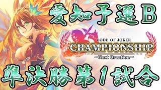 【にゃんまるvs.もそ】COJ Championship 愛知エリア予選Bブロック準決勝第1試合