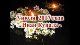 7 июля  2017 года Иван Купала