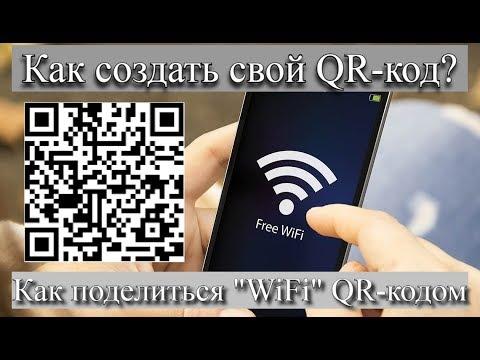 """Как создать свой QR-код. Как поделиться """"Wi-Fi"""" QR-кодом?"""