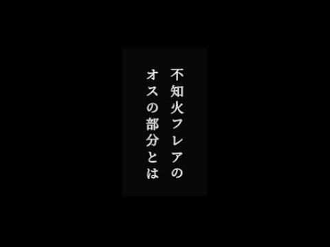 【切り抜き】フレアちゃんのオスの部分【ホロライブ/不知火フレア】