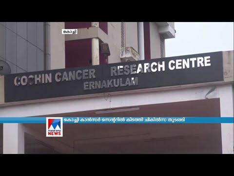 Cochin Cancer Research Centre