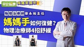 媽媽手如何復健?物理治療師4招舒緩︱蔡永裕主任【早安健康】