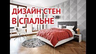 видео Рисунок на стену в спальне, интерьер и фото