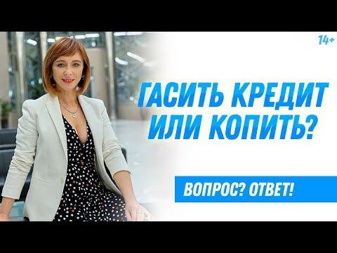 Чем выгодно досрочное погашение кредита для заемщика? Светлана Толкачева 14+
