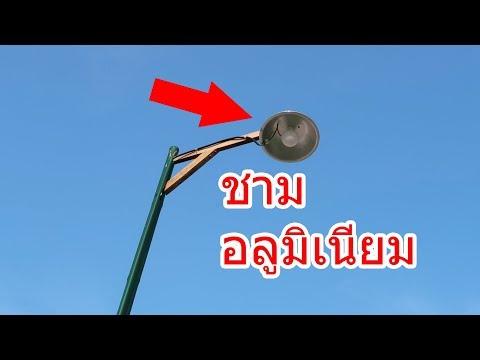โคมไฟทำจากชามอลูมิเนียม