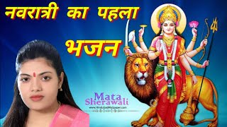 Navratri Special-नवरात्री पर धूम मचाएगी शेरा वाली मैया की सुमरिनी - Ravita shastri 9411439973