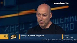 Гордон о кончающих от него Скабеевой и Соловьеве отставке Авакова и личной жизни