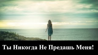 """Русавуки """"Ты Никогда Не Предашь!"""" _ христианские песни (клип)"""