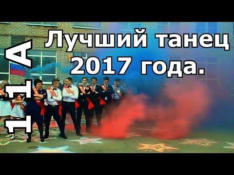 Сумасшедший танец-флешмоб на Последний Звонок!!(2017)