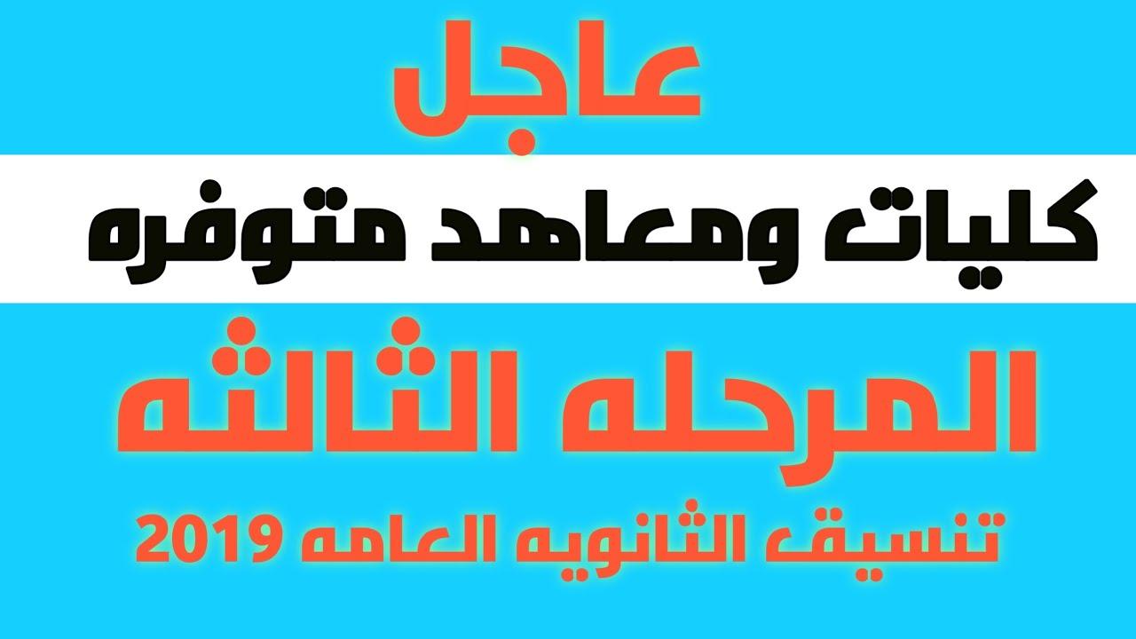 رسميا المرحله الثالثه الكليات والمعاهد الحكوميه المتوفره تنسيق