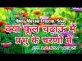 Kya Phool Chadhau Main Prabhu Ke Charno Main - By Anita Bara