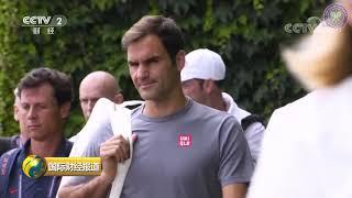 [国际财经报道]2019温布尔登网球锦标赛精彩瞬间| CCTV财经