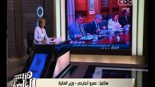 بالفيديو.. وزير المالية: ركود السياحة أثر بشكل سلبي على الاقتصاد