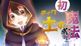 【マインクラフト】夢の世界で魔法見習いの旅 Part3【ゆっくり実況】 thumbnail