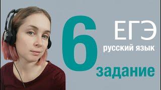 Задание 6. ЕГЭ по русскому языку 2020. Поиск лексических ошибок.