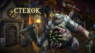 Heroes of the Storm — Стежок