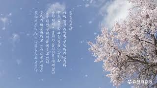 [유안타증권 사계공모전] 봄의 체온_박현석 (시낭송 영상)
