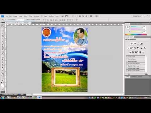 วิธีการทำภาพโปร่งใสด้วยโปรแกรม Adobe Photoshop CS4 2 camrec