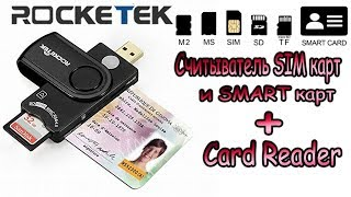 Rocketek USB 2.0 smart card reader - Считыватель SMART и SIM карт(, 2017-08-10T21:44:33.000Z)