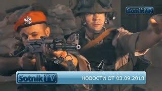 НОВОСТИ. ИНФОРМАЦИОННЫЙ ВЫПУСК 03.09.2018