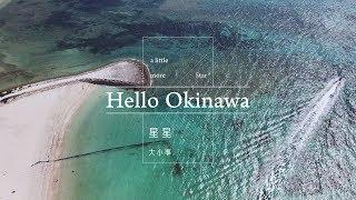 《星星大小事》ep.10-你好,沖繩!【第一話】
