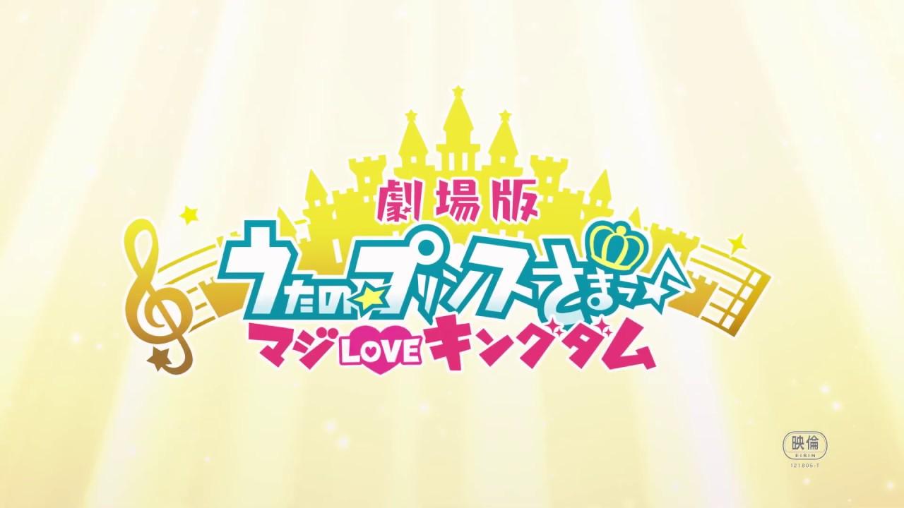 「劇場版 うたの☆プリンスさまっ♪ マジLOVEキングダム」の画像検索結果